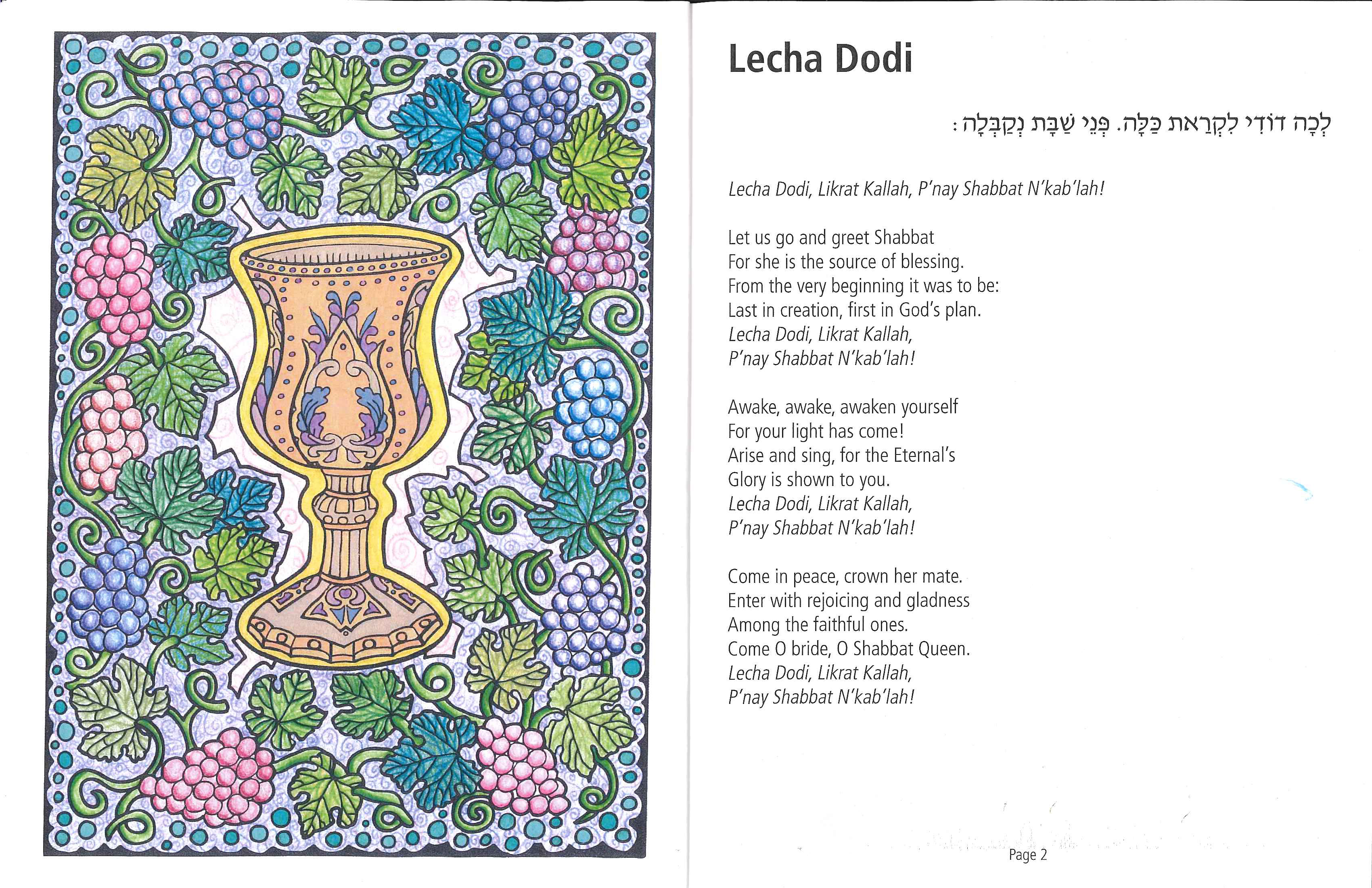 what to do with your finished shalom coloring pages behrman