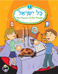 Kol Yisrael big ideas essential questions concepts Hebrew Prayer Prayer book Hebrew  textbook Hebrew CD Prayer CD Hebrew software Hebrew computer program  Learn Hebrew Assessment  Behrman House Prayers of Our People  textbooks  text book