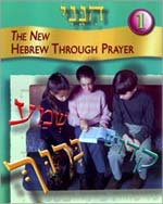 Hineni 1 the new hebrew through Prayer Jewish books learning Judaism textbooks Hebrew textbook text book learn Hebrew language software  teach Hebrew school curriculum Jewish education educational material Behrman House Judaica publishing teaching Hebrew schools Jewish teacher resources educators Berman publisher religious school classroom management Jewish video games reading Hebrew teachers resource Jewish software interactive CDs Holocaust Jewish holidays  Israel bar mitzvah training bat mitzvah preparation history teacher's guide  read Jewish Bible stories Tanakh life cycle mitzvot customs Herbew prayers synagogue culture religion Jeiwsh holiday calendar holidays Jewihs learning Hebrw student worksheets children temple conservative reform Judaism