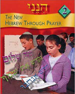 Hineni 2 Jewish books learning Judaism textbooks Hebrew textbook text book learn Hebrew language software  teach Hebrew school curriculum Jewish education educational material Behrman House Judaica publishing teaching Hebrew schools Jewish teacher resources educators Berman publisher religious school classroom management Jewish video games reading Hebrew teachers resource Jewish software interactive CDs Holocaust Jewish holidays  Israel bar mitzvah training bat mitzvah preparation history teacher's guide  read Jewish Bible stories Tanakh life cycle mitzvot customs Herbew prayers synagogue culture religion Jeiwsh holiday calendar holidays Jewihs learning Hebrw student worksheets children temple conservative reform Judaism