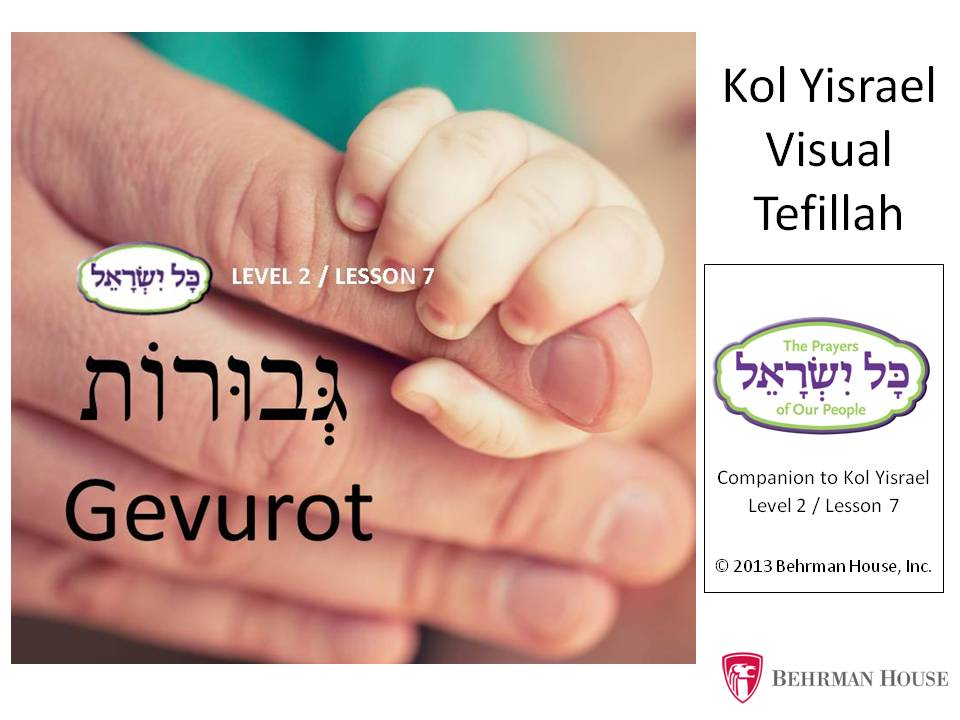 Kol Yisrael Visual Tefillah: Gevurot | Behrman House Publishing