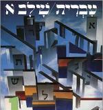 Hebrew: A Language Course