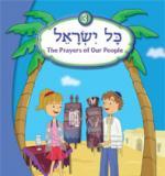 Kol Yisrael 3