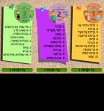 Kol Yisrael Complete