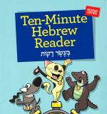 Ten-Minute Hebrew Reader (Revised)
