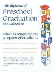 Preschool Graduation Certificate | Behrman House Publishing