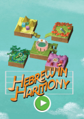 Hebrew in Harmony: All Access Digital Companion