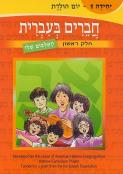 Chaverim B'Ivrit Volume 1