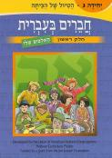 Chaverim B'Ivrit Volume 3