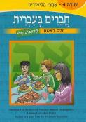 Chaverim B'Ivrit Volume 4