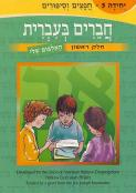 Chaverim B'Ivrit Volume 5