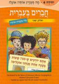 Chaverim B'Ivrit Volume 6
