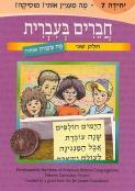 Chaverim B'Ivrit Volume 7