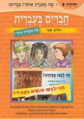 Chaverim B'Ivrit Volume 9