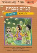 Chaverim B'Ivrit Volume10