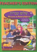 Shalom Ivrit Book 2 - Teacher's Edition