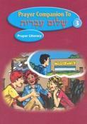 Shalom Ivrit Book 3 - Prayer Companion