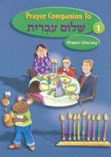Shalom Ivrit Book 1 - Prayer Companion