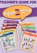 Ulpan Bet - Teacher's Guide