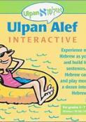Ulpan Alef Interactive CD