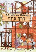 Derech Binah: The Hebrew Primer