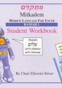 Mitkadem: Hebrew for Youth Ramah 1 Student Workbook