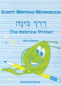 Derech Binah - Script Writing Workbook
