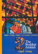 The Shabbat Morning Service: Book 2: The Shabbat Amidah - Teacher's Edition