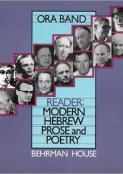 Hebrew Reader: Modern Hebrew Prose and Poetry