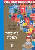 The New Siddur Program: Book 1 - Teacher's Edition