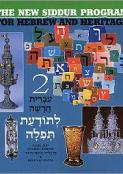 The New Siddur Program: Book 2
