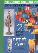 The New Siddur Program: Book 2 - Teacher's Edition