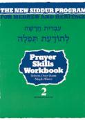 The New Siddur Program: Book 2 - Prayer Reading Skills Workbook