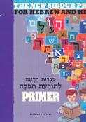 The New Siddur Program: Primer - Teacher's Edition