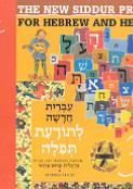 The New Siddur Program: Book 3 - Teacher's Edition