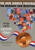 The New Siddur Program: Book 4