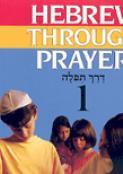 Hebrew Through Prayer 1 - Teacher's Edition