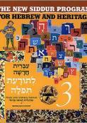 The New Siddur Program: Book 3