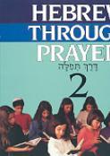 Hebrew Through Prayer 2 - Teacher's Edition