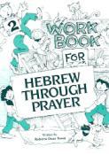 Hebrew Through Prayer 2 - Workbook