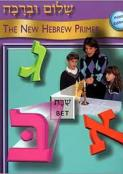 Shalom Uvrachah: The New Hebrew Primer (Script Edition)