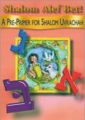 Shalom Alef Bet: A Pre-Primer for Shalom Uvrachah