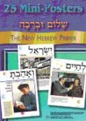 Shalom Uvrachah - Mini - Posters