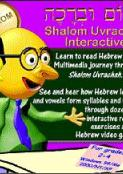 Shalom Uvrachah Interactive CD