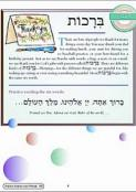 Hineni Prayer Booklet - Brachot (Pack of 5)