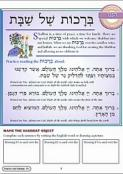 Hineni Prayer Booklet - Brachot Shel Shabbat (Pack of 5)