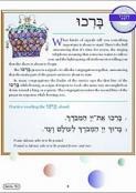 Hineni Prayer Booklet - Bar'chu (Pack of 5)