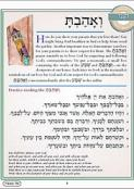 Hineni Prayer Booklet - V'ahavta (Pack of 5)