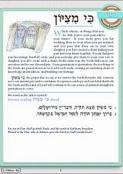 Hineni Prayer Booklet - Ki Mitziyon/L'cha Adonai (Pack of 5)