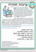Hineni Prayer Booklet - Birchot HaTorah (Pack of 5)